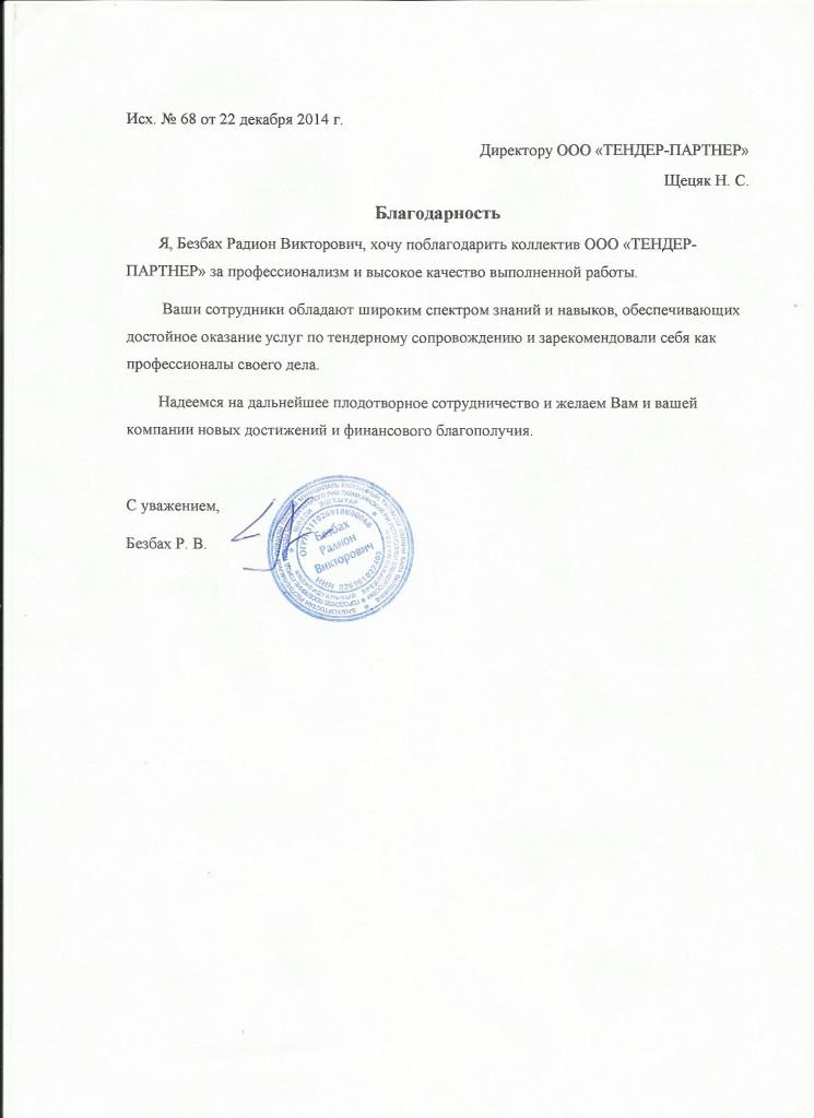 Отзыв ИП Безбах Р.В.