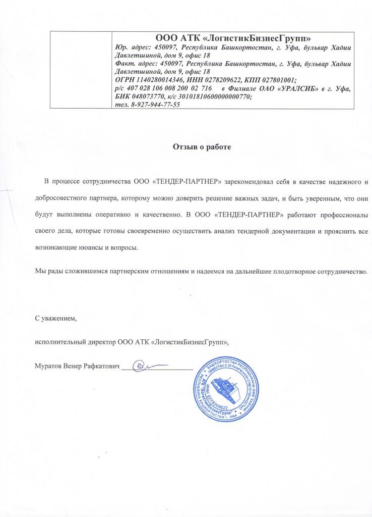 Отзыв ООО АТК ЛБГ