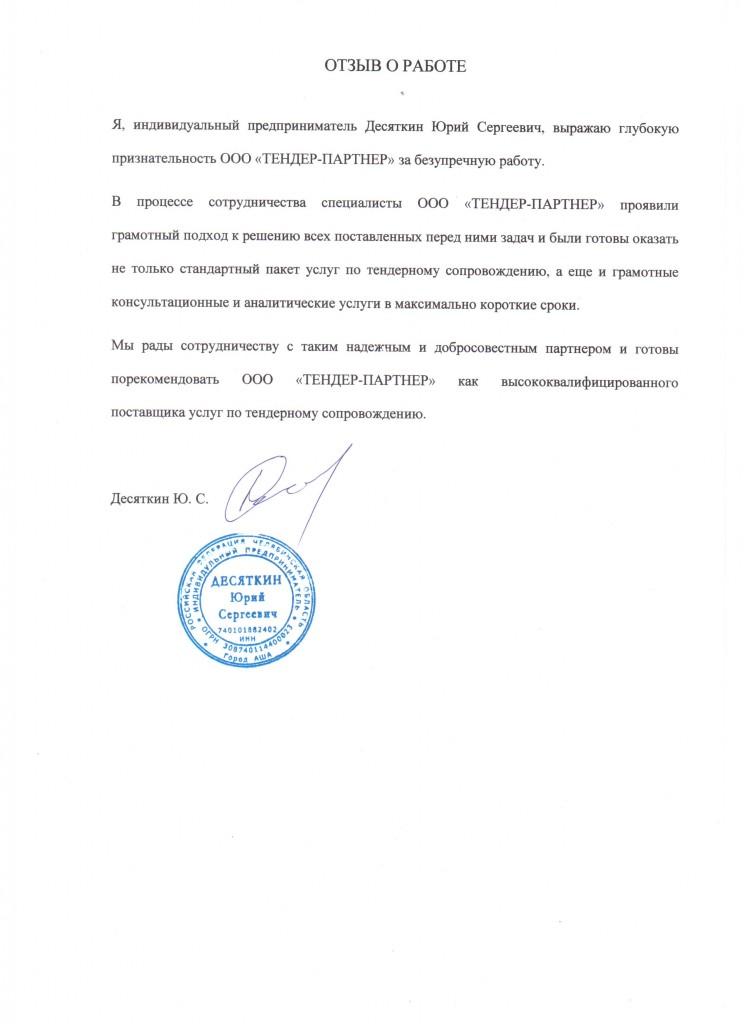 отзыв ИП Десяткин Ю.С