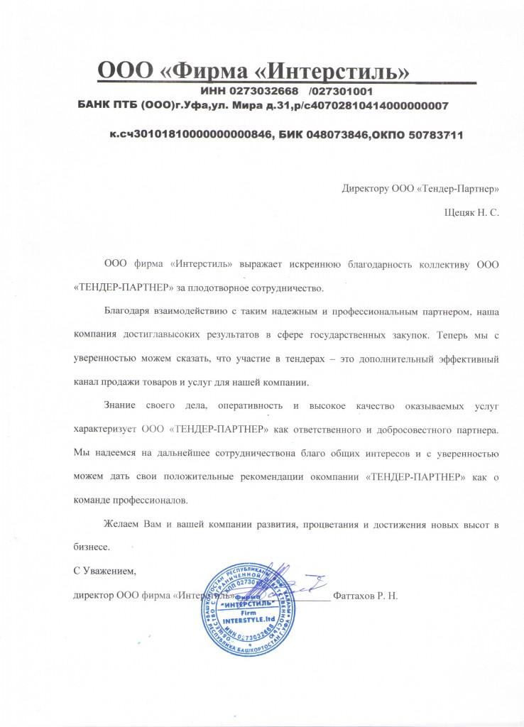 отзыв ООО Фирма Интерстиль
